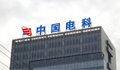 通信业冒出大鱼:中国电科将组建通信子集团 注册资本30亿