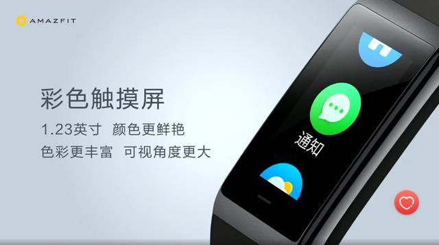 299元!华米科技发布Amazfit米动手环