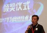 华为汤启兵:三年2亿美元打造数字化的全球技术服务