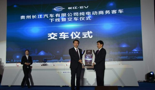 长江汽车首台纯电动商务客车正式下线