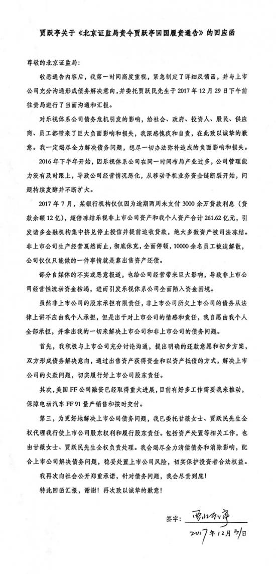 贾跃亭:委托甘薇贾跃民全权处理资产债务问题