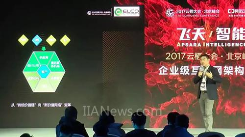2017云栖大会:宜科携手阿里 构建工业互联网新生态