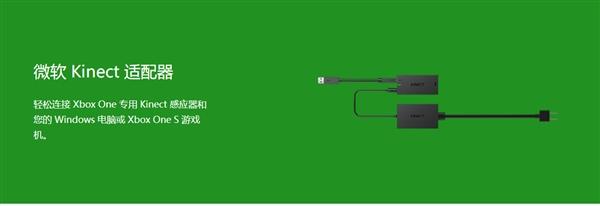 Kinect体感机退市后:微软连适配器也宣布停产了