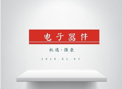 《中国光电子器件产业技术发展路线图》重磅发布
