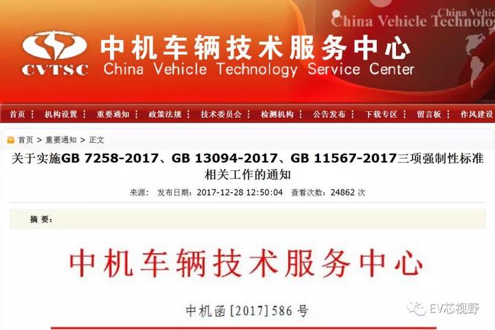 三项强制性国标1月1日起纳入汽车公告管理,关键点有哪些?