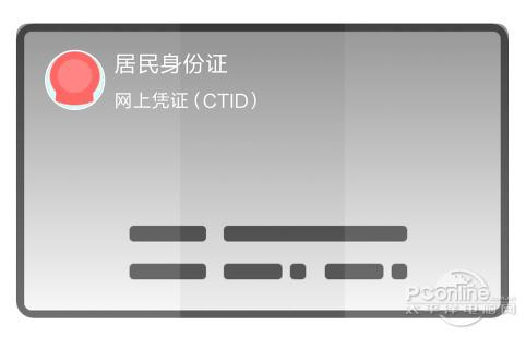 探秘微信小程序电子身份证