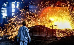 工信部:2018年严禁以任何理由新增钢铁产能