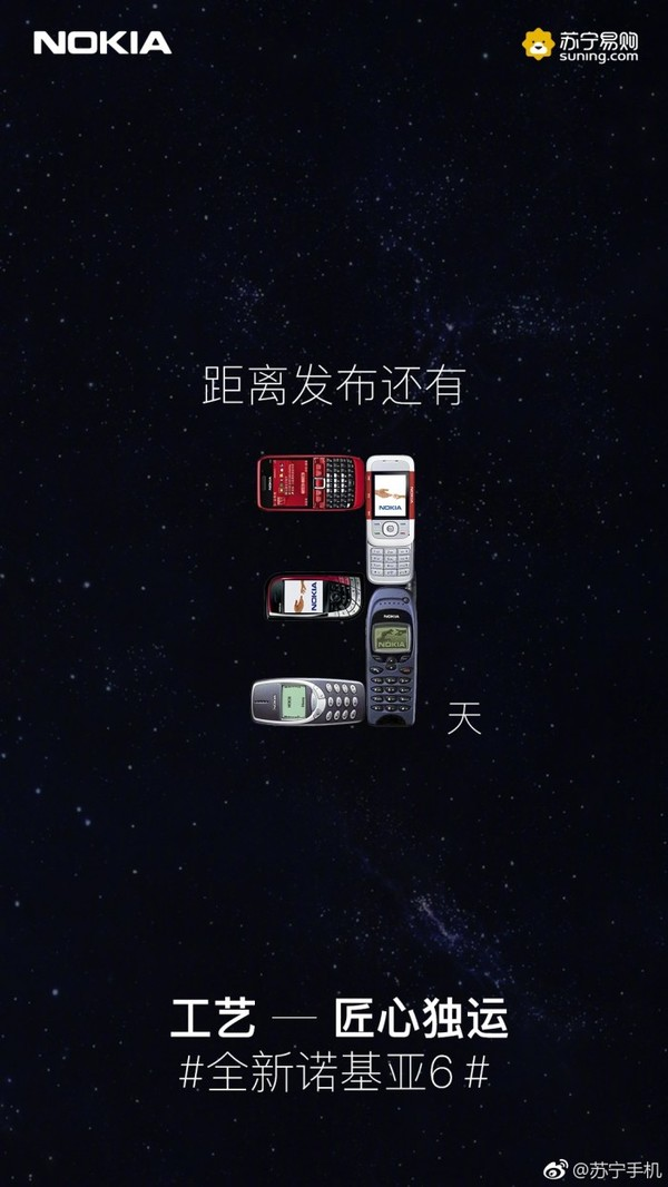 诺基亚全面屏来了:全新Nokia 6,1月5日发布