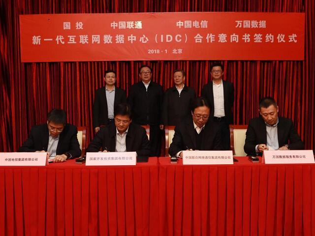 中国联通、国投、中国电信、万国数据合作开展新一代互联网数据中心建设