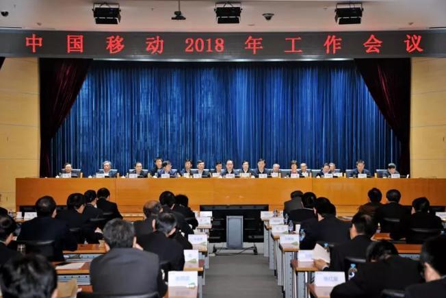 """中国移动2018年工作会议:""""大连接""""战略承上启下关键年"""