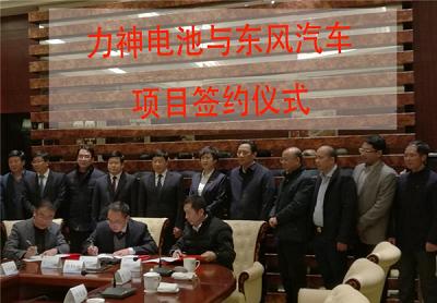 天津力神携手东风汽车合资成立动力电池PACK工厂