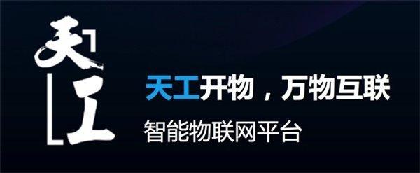 中国五大物联网平台优势分析