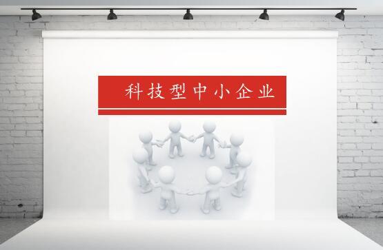 安徽省2017年第一批拟入库科技型中小企业名单公示