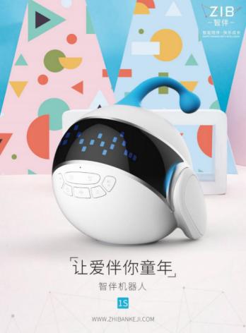 智伴机器人牵手微软小冰 共创AI有爱内容平台