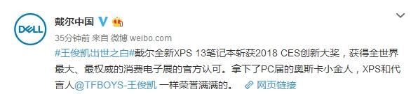 全新戴尔XPS 13笔记本斩获CES 2018创新大奖
