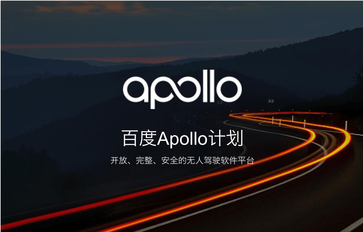 一文读懂百度Apollo2.0迭代升级史