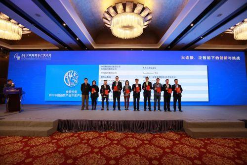 一诺仪器光纤熔接机:2017通信产业大会,技术引领大连接智能传输