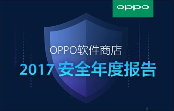 从2017安全年度报告,读懂OPPO软件商店的安全法则