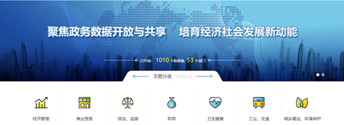 发力大数据 济南向社会开放1010个数据集