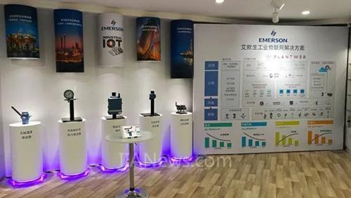 艾默生工业物联网方案亮相智能制造体验中心