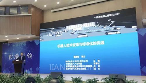 新松公司总裁曲道奎出席国家机器人标准化总体组年度工作会议