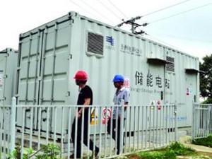 无锡蠡园开发区首个储能电站项目顺利并网发电