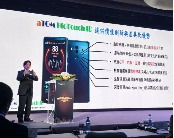 敦泰发布支持LCD/OLED面板的光学指纹识别解决方案