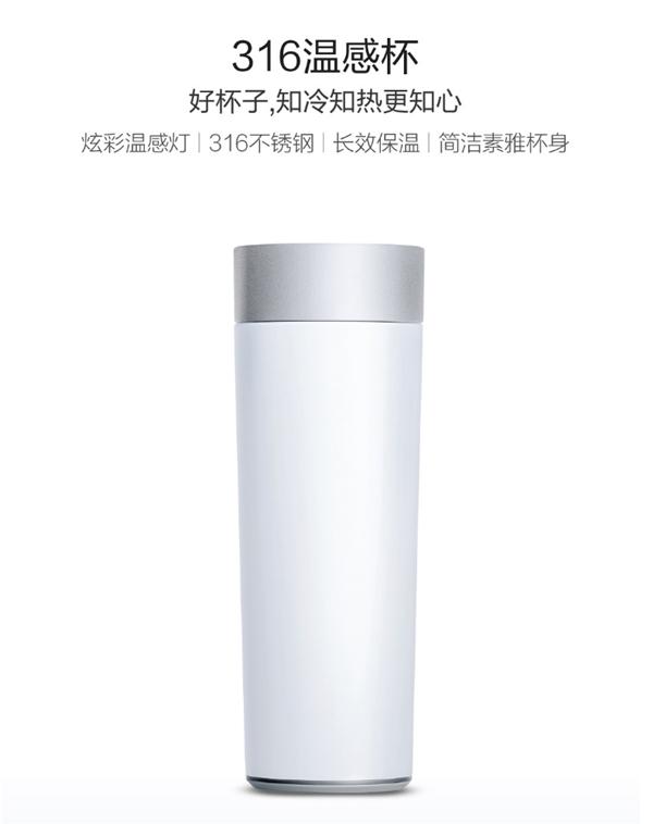 有品上架316温感杯:内置双传感器