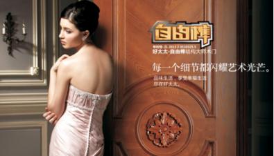 好太太智能门将在3月北京门展首次亮相