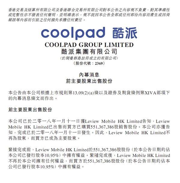 酷派:贾跃亭公司出售5.51亿股份 从此无瓜葛