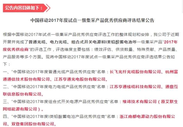 亨通线缆获中国移动2017年度试点一级集采产品优秀供应商称号