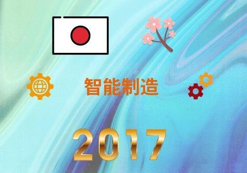 2017年智能制造世界巡礼之日本篇(无人机篇)