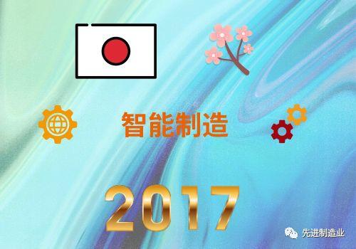 2017年智能制造世界巡礼之日本篇(无人驾驶与3D打印篇)