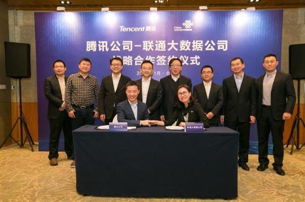 中国联通/腾讯重磅合作:组建大数据实验室