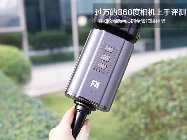 过万元一台的360度相机,究竟有多专业?