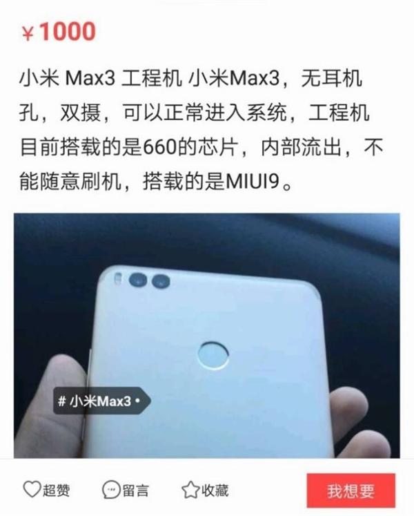 小米Max 3曝光:屏幕/电池真抢眼