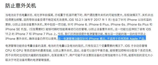 苹果:只有iPhone才会降频 iPad/Mac不受影响