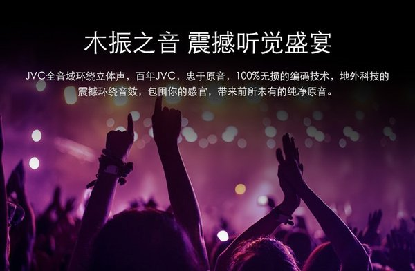 彩电消费需求高端化,JVC智能电视布局中国市场