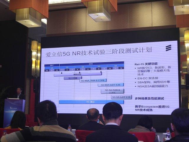 爱立信全面助力中国5G技术研发试验第三阶段测试