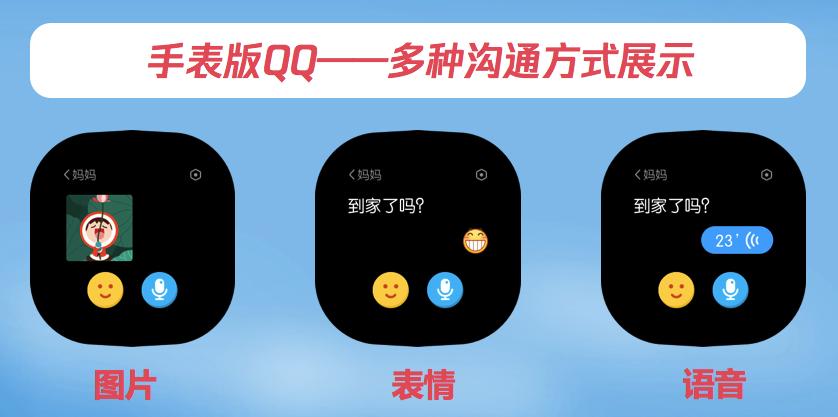 糖猫儿童智能手表版QQ来了,10后进入社交时代