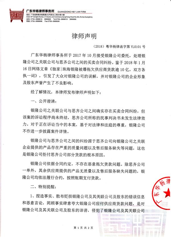 珠海银隆发律师声明:不存在恶意拖欠款项问题