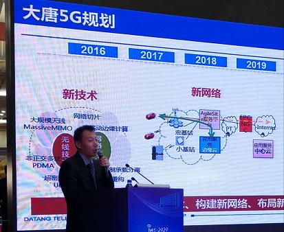 大唐明确5G技术研发试验第三阶段路线图