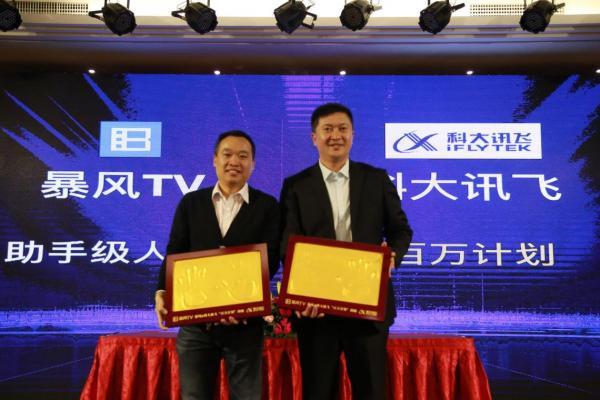 """暴风TV与科大讯飞达成""""百万人工智能""""合作,电视行业要变天?"""