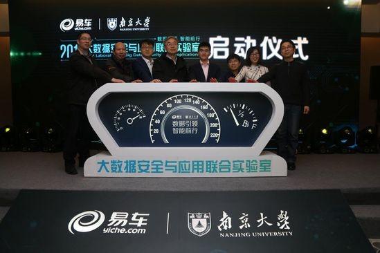 易车联合南京大学共建大数据实验室 发力AI