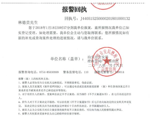 猛狮集团回应总经理陈乐强赌输29亿系谣言 微博网友公开道歉