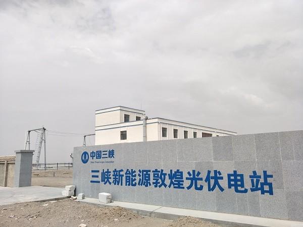 科华恒盛助力中国三峡建设打造敦煌光伏电站