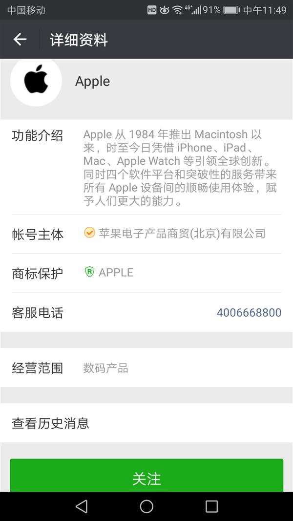 苹果官方微信公众号上线:果粉方便了