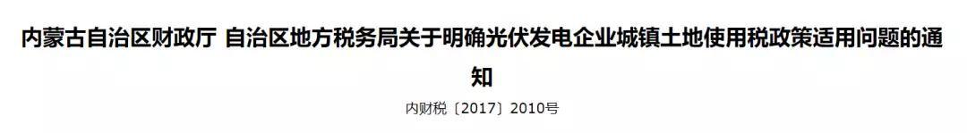 内蒙古明确光伏发电城镇土地使用税政策
