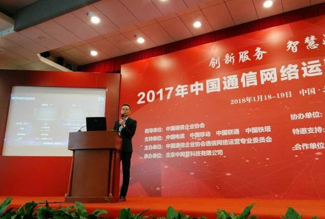 """中兴通讯荣膺""""中国通信网络运营维护服务用户满意企业""""称号"""