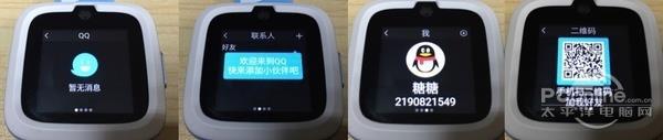 10后专属QQ你见过吗?儿童手表版QQ体验